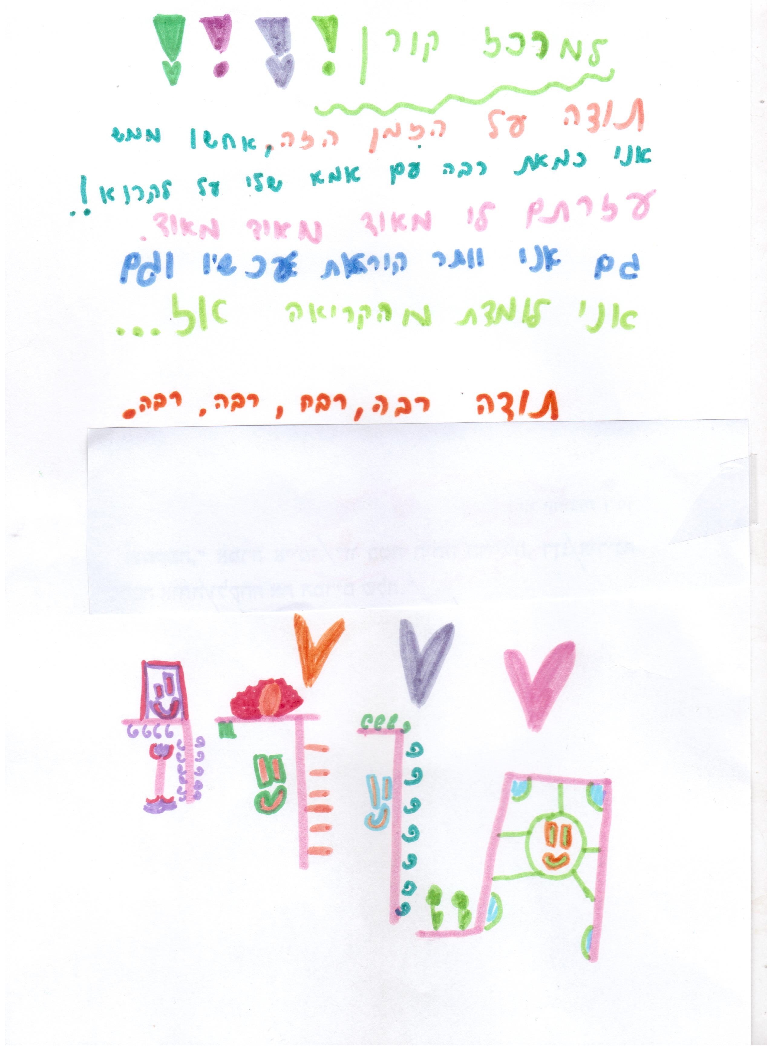 מכתב תודה