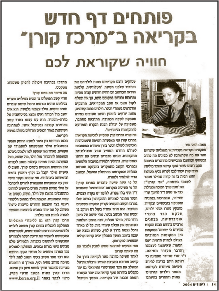 קטע עיתונות - פותחים דף חדש